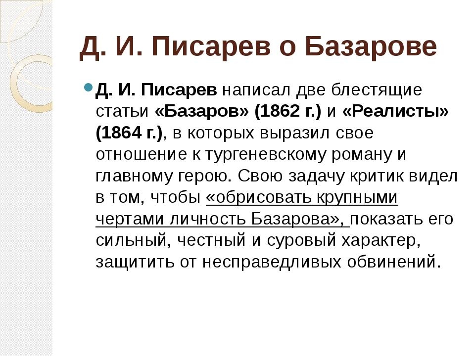 Д. И. Писарев о Базарове Д. И. Писарев написал две блестящие статьи «Базаров»...