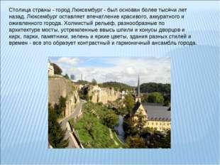 Столица страны - город Люксембург - был основан более тысячи лет назад. Люксе