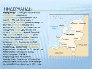 Нидерланды — западно-европейское государство, омываемое Северным морем (длина