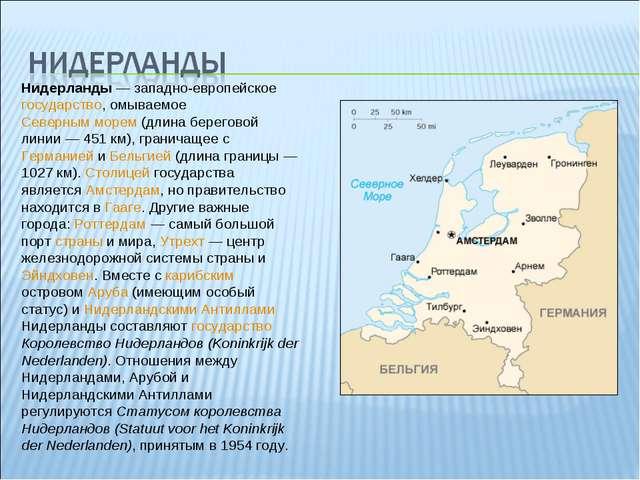 Нидерланды — западно-европейское государство, омываемое Северным морем (длина...