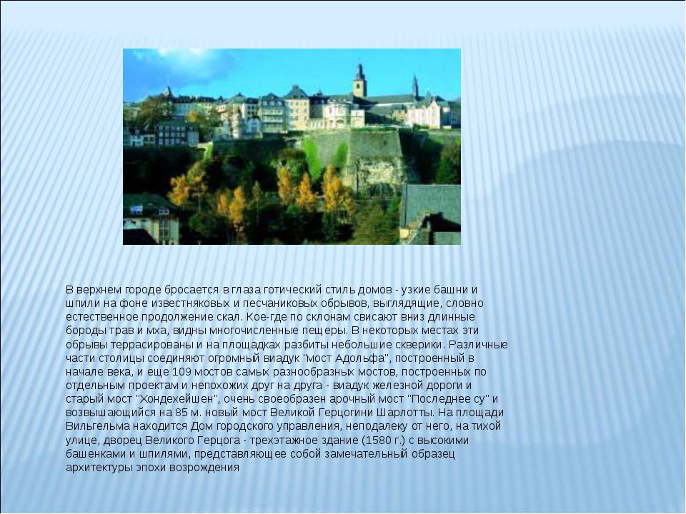 В верхнем городе бросается в глаза готический стиль домов - узкие башни и шпи...