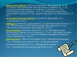 проектные работы («Метод координат» Волошина К., 9 кл; «Степень с натуральным