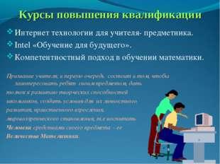 Курсы повышения квалификации Интернет технологии для учителя- предметника. In