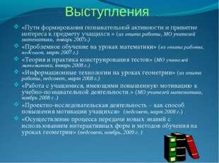 Выступления «Пути формирования познавательной активности и привитие интереса