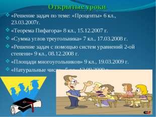 Открытые уроки «Решение задач по теме: «Проценты» 6 кл., 23.03.2007г. «Теорем