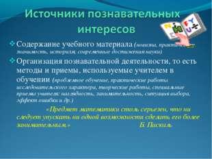 Содержание учебного материала (новизна, практическая значимость, историзм, со