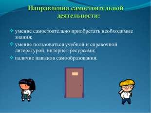 Направления самостоятельной деятельности: умение самостоятельно приобретать н