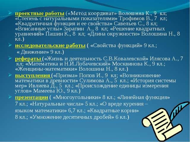 проектные работы («Метод координат» Волошина К., 9 кл; «Степень с натуральным...