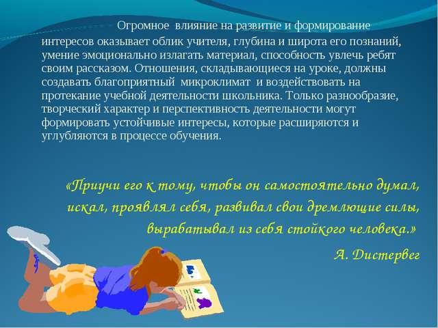 Огромное влияние на развитие и формирование интересов оказывает облик уч...