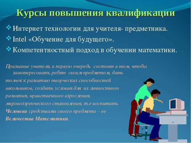 Курсы повышения квалификации Интернет технологии для учителя- предметника. In...