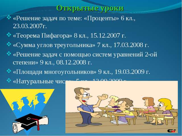 Открытые уроки «Решение задач по теме: «Проценты» 6 кл., 23.03.2007г. «Теорем...