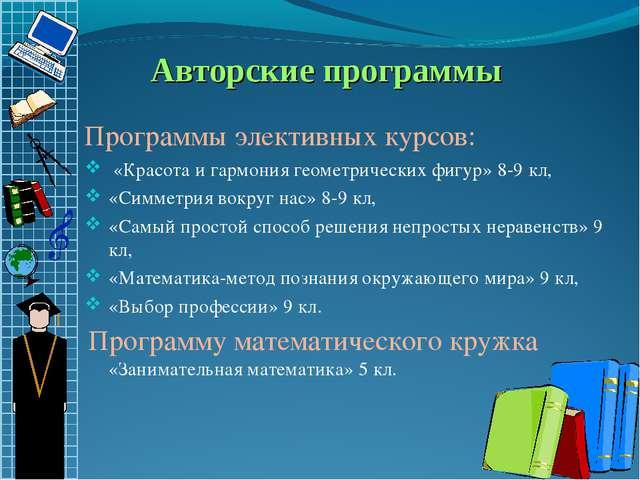 Авторские программы Программы элективных курсов: «Красота и гармония геометри...