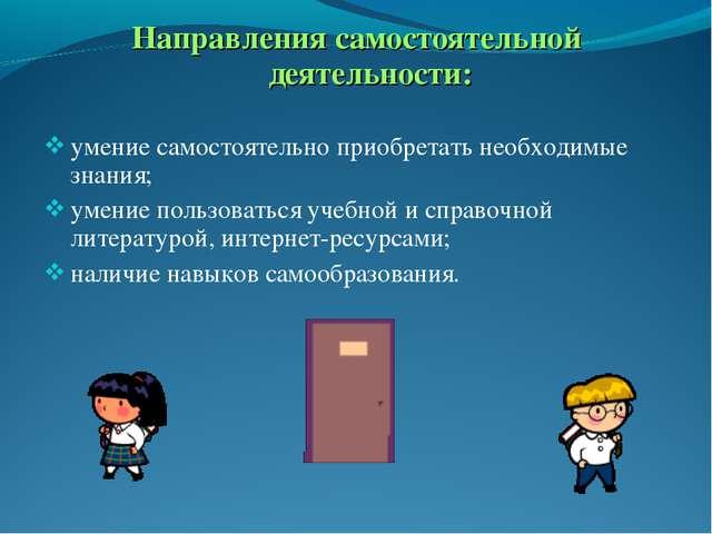 Направления самостоятельной деятельности: умение самостоятельно приобретать н...