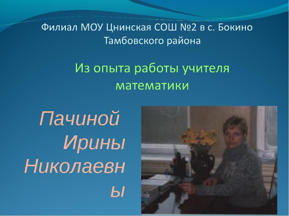 Пачиной Ирины Николаевны
