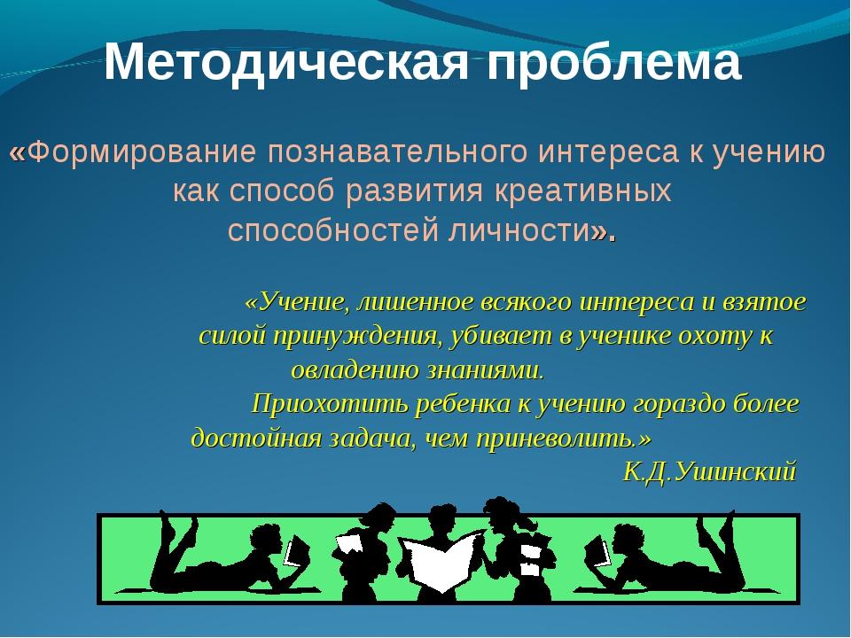 Методическая проблема «Формирование познавательного интереса к учению как сп...