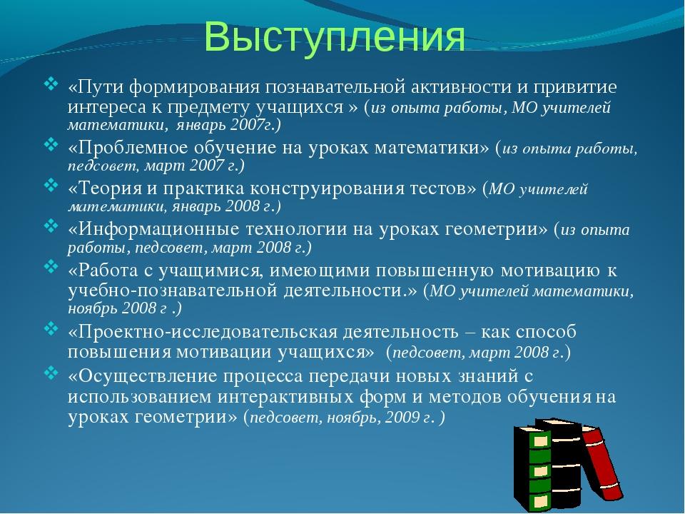 Выступления «Пути формирования познавательной активности и привитие интереса...