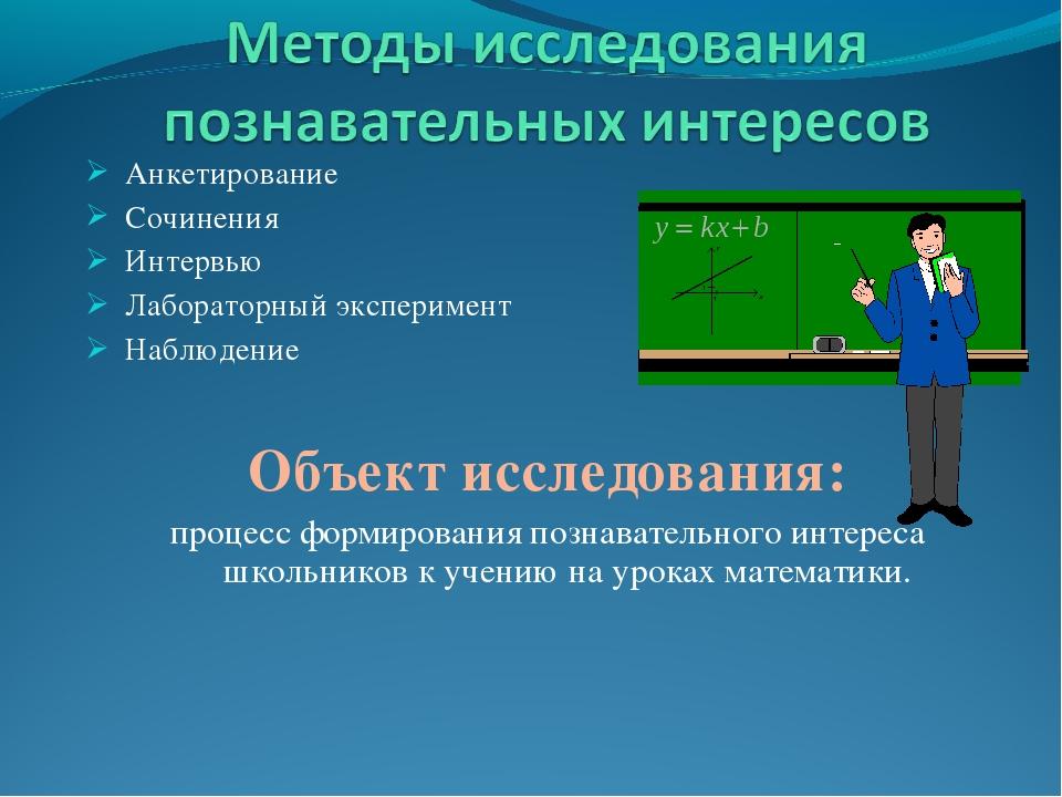 Анкетирование Сочинения Интервью Лабораторный эксперимент Наблюдение Объект и...