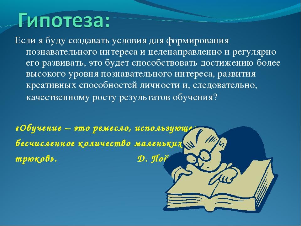 Если я буду создавать условия для формирования познавательного интереса и цел...