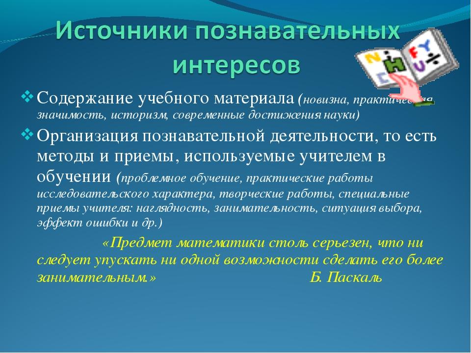 Содержание учебного материала (новизна, практическая значимость, историзм, со...