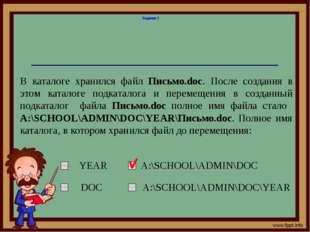 Задание 3 В каталоге хранился файл Письмо.doc. После создания в этом каталоге