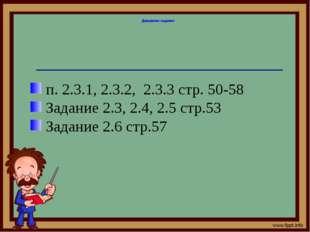 Домашнее задание п. 2.3.1, 2.3.2, 2.3.3 стр. 50-58 Задание 2.3, 2.4, 2.5 стр.