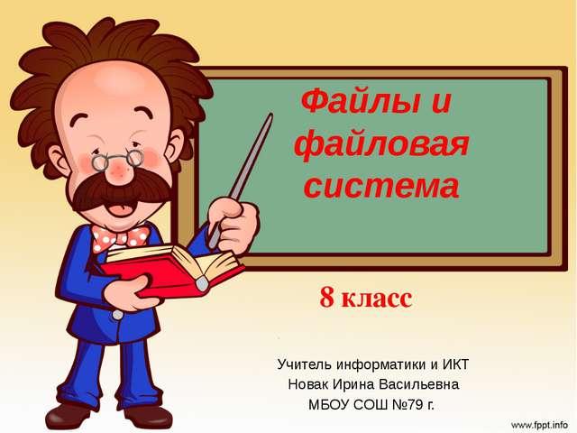 Файлы и файловая система 8 класс Учитель информатики и ИКТ Новак Ирина Василь...