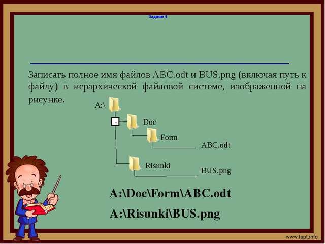Задание 4 Записать полное имя файлов ABC.odt и BUS.png (включая путь к файлу)...
