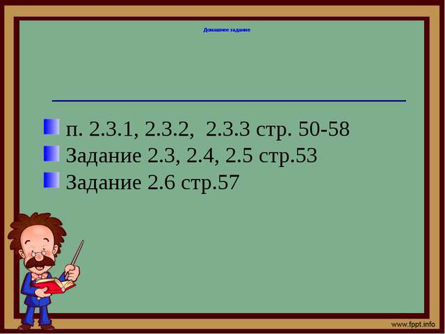 Домашнее задание п. 2.3.1, 2.3.2, 2.3.3 стр. 50-58 Задание 2.3, 2.4, 2.5 стр....