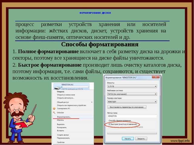 ФОРМАТИРОВАНИЕ ДИСКОВ процесс разметки устройств хранения или носителей инфор...
