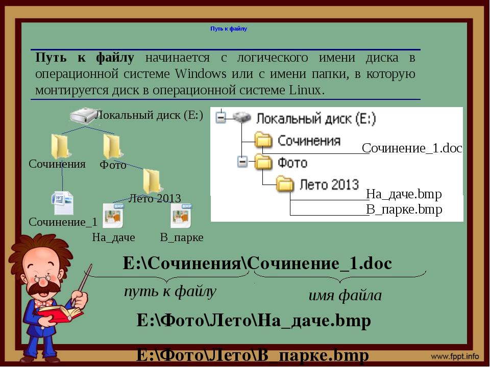 Путь к файлу Путь к файлу начинается с логического имени диска в операционной...