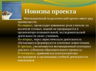 Новизна проекта Инновационный педагогический проект имеет ряд преимуществ: В