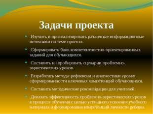 Задачи проекта  Изучить и проанализировать различные информационные источни