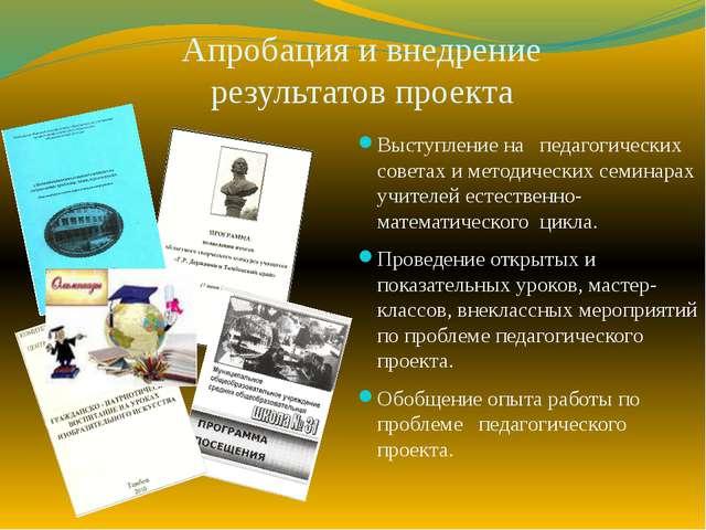 Апробация и внедрение результатов проекта Выступление на педагогических совет...