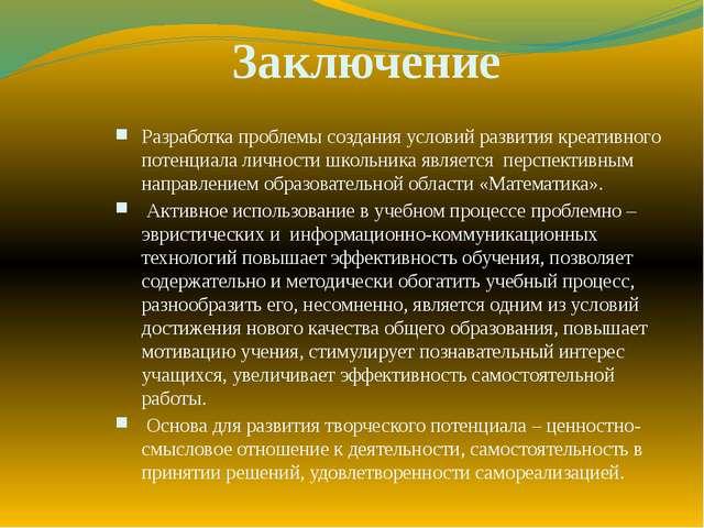 Заключение Разработка проблемы создания условий развития креативного потенциа...