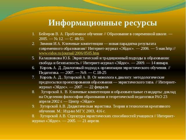 Информационные ресурсы Бейзеров В. А. Проблемное обучение // Образование в со...
