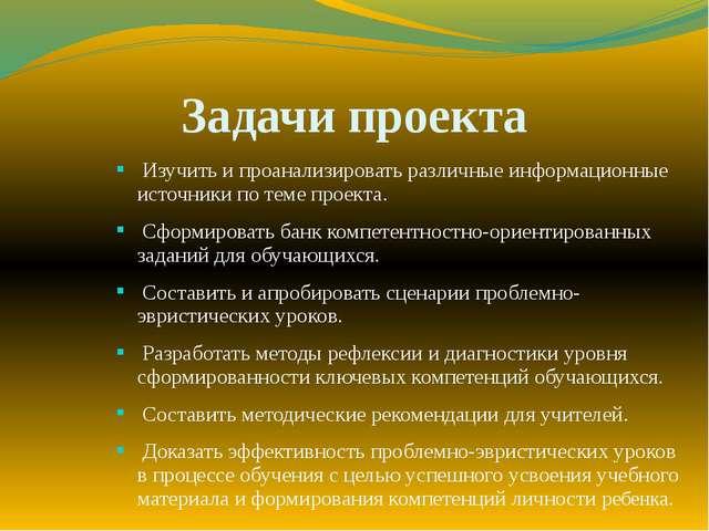 Задачи проекта  Изучить и проанализировать различные информационные источни...