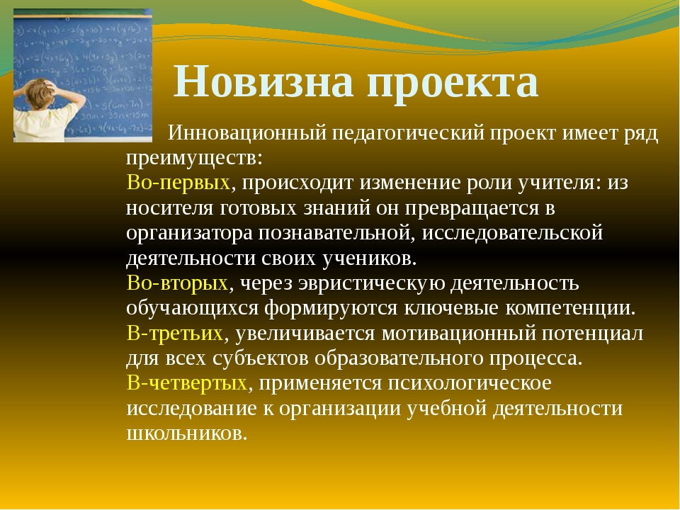 Новизна проекта Инновационный педагогический проект имеет ряд преимуществ: В...