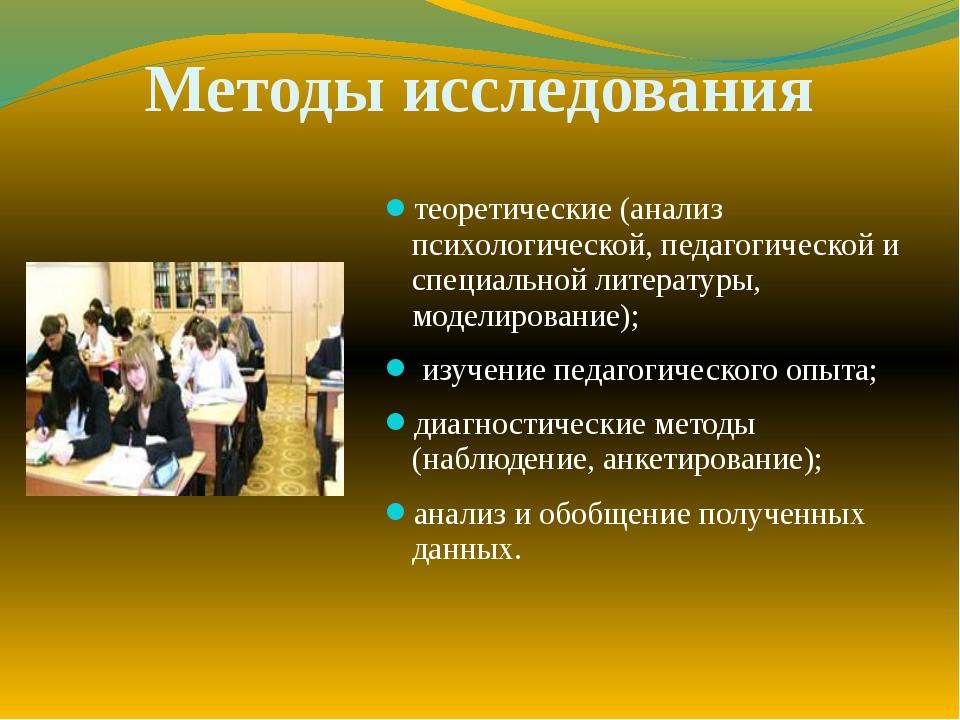 Методы исследования теоретические (анализ психологической, педагогической и с...