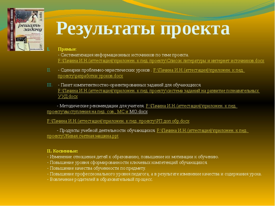 Результаты проекта Прямые: - Систематизация информационных источников по теме...