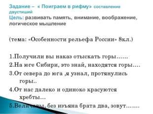(тема: «Особенности рельефа России» 8кл.) 1.Получили вы наказ отыскать горы…