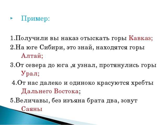 Пример: 1.Получили вы наказ отыскать горы Кавказ; 2.На юге Сибири, это знай,...