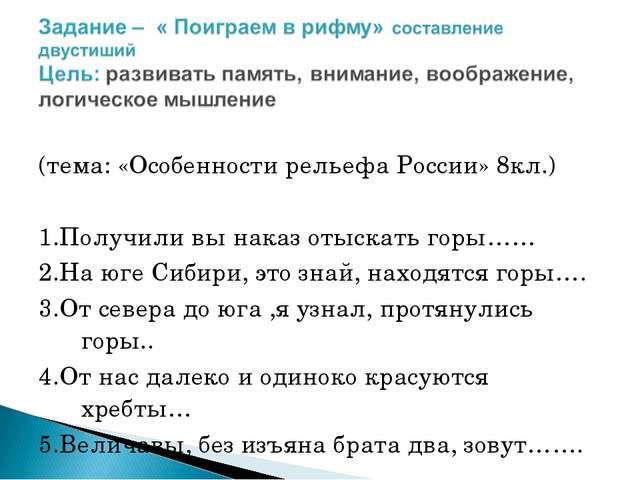 (тема: «Особенности рельефа России» 8кл.) 1.Получили вы наказ отыскать горы…...