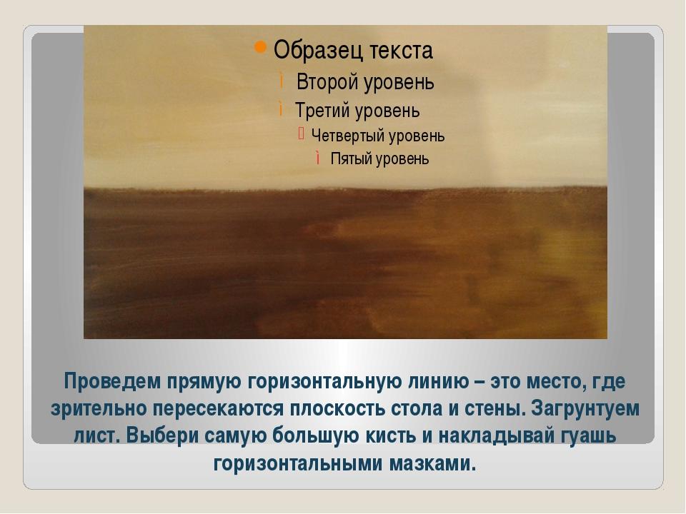 Проведем прямую горизонтальную линию – это место, где зрительно пересекаются...