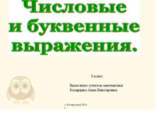 5 класс Выполнил: учитель математики Казарцева Анна Викторовна г. Воскресенск