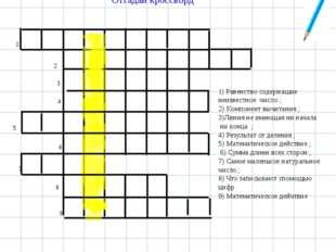 Отгадай кроссворд 1 2 3 4 5 6 7 8 9 1) Равенство содержащие неизвестное число