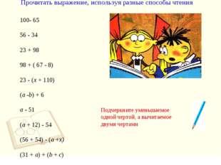 Прочитать выражение, используя разные способы чтения 100- 65 56 - 34 23 + 98