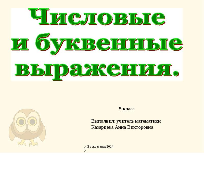 5 класс Выполнил: учитель математики Казарцева Анна Викторовна г. Воскресенск...