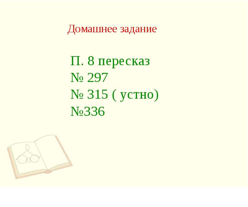 Домашнее задание П. 8 пересказ № 297 № 315 ( устно) №336