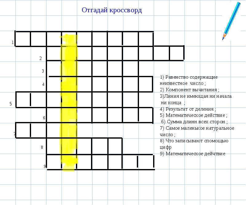 Отгадай кроссворд 1 2 3 4 5 6 7 8 9 1) Равенство содержащие неизвестное число...