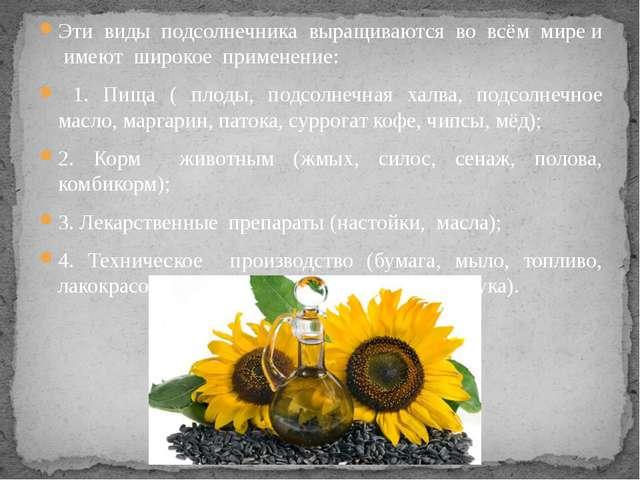 Эти виды подсолнечника выращиваются во всём мире и имеют широкое применение:...